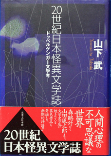 20世紀日本怪異文学史誌.jpg