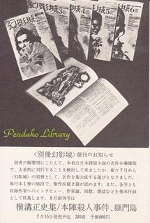 〈別冊幻影城〉創刊のお知らせ.jpg