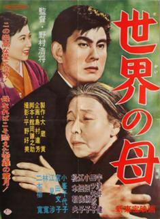 「世界の母」(1958年)ポスター.jpg