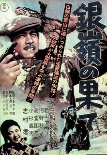 「銀嶺の果て」(1947年)ポスター.jpg