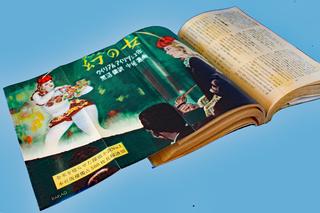 『宝石』(1950年5月号)「幻の女」カラー口絵.jpg