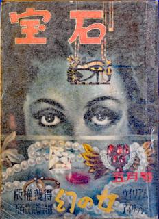 『宝石』(1950年5月号)「幻の女」一挙掲載.jpg