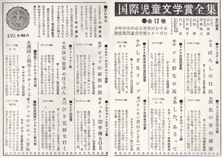 あかね書房『国際児童文学賞全集』広告.jpg