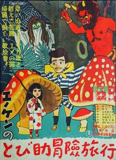 とび助冒険旅行 ポスター.jpg