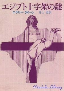 エジプト十字架の謎.jpg