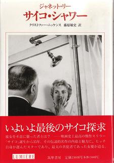 サイコ・シャワー.jpg