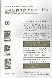世界怪物怪獣大全集02.jpg