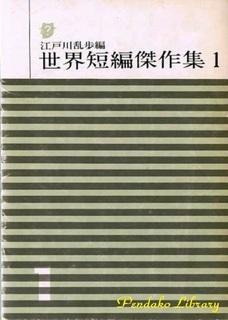 世界短編傑作集1.jpg