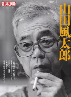 別冊太陽-山田風太郎.jpg