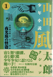 山田風太郎少年小説コレクション1.jpg