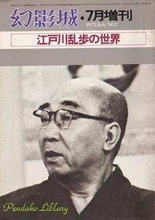 幻影城197507増刊.jpg