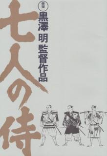 映画パンフレット 七人の侍.png