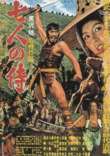 映画ポスター 七人の侍.png
