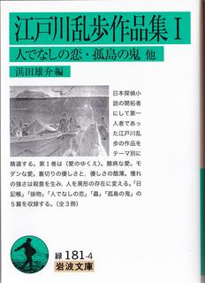 江戸川乱歩作品集Ⅰ03.jpg