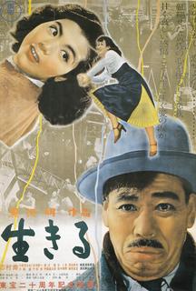 生きる・映画ポスター.jpg