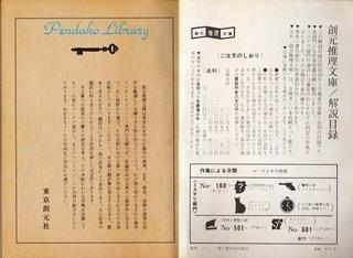 解説目録(創元推理文庫-2).jpg