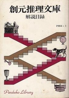 解説目録(創元推理文庫).jpg