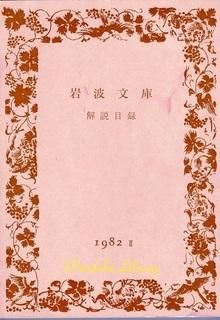 解説目録(岩波文庫).jpg