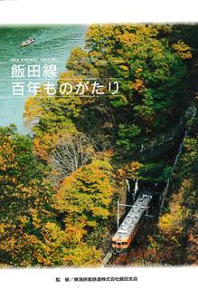 飯田線百年ものがたり.jpg