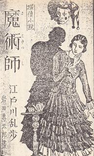 魔術師(岩田専太郎挿絵)01.jpg