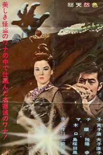 黒蜥蜴(1962年).jpg